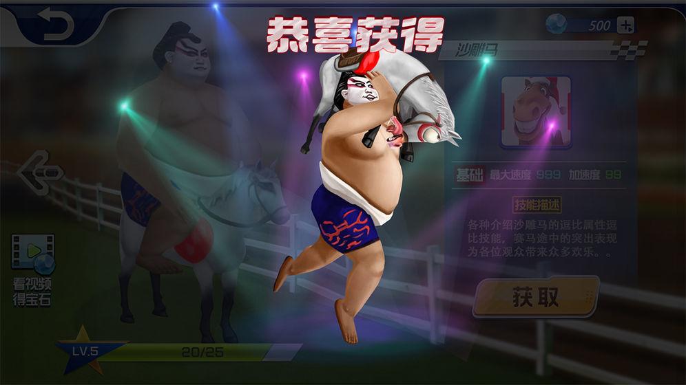 沙雕赛马中文版图2