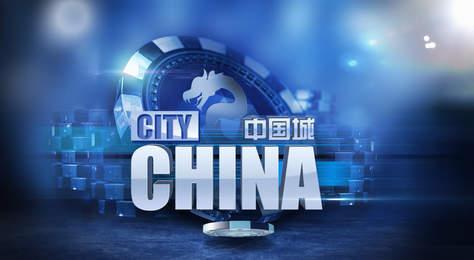 中国城棋牌娱乐图1