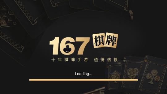 167棋牌游戏中心图1