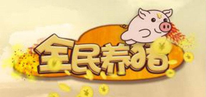 手机养猪挣钱的游戏