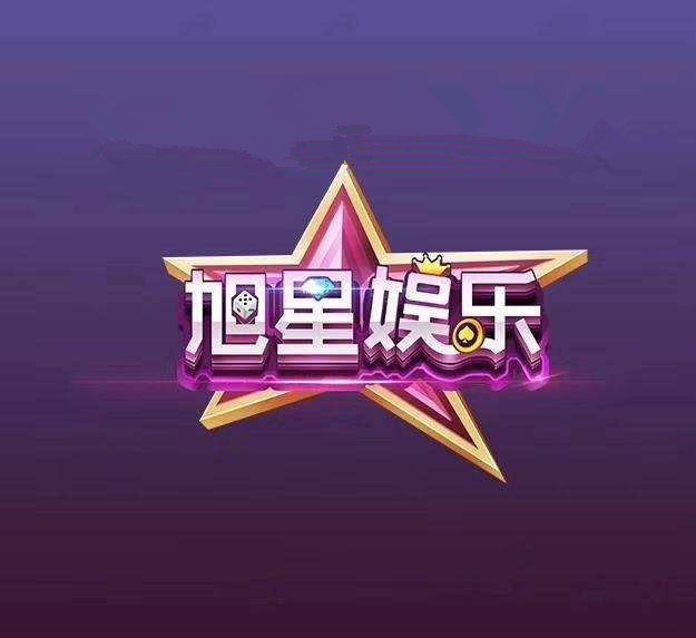 旭星娱乐官网版