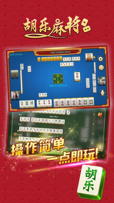 胡乐晋中麻将最新版图3