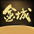 金城棋牌官网版