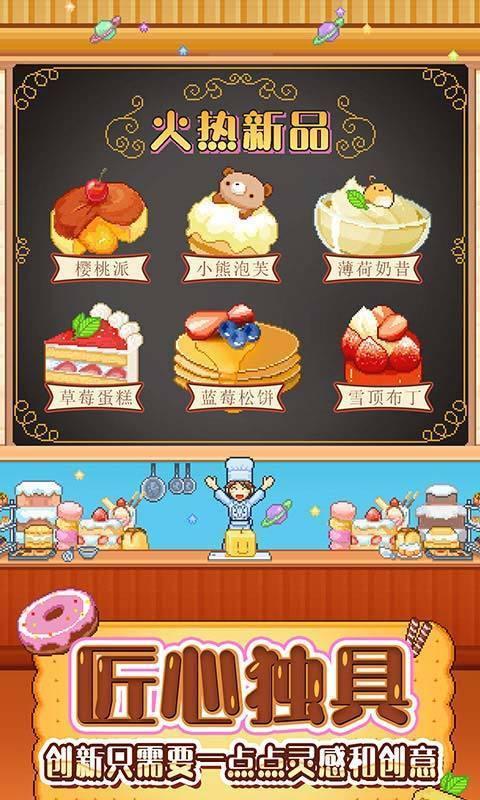 创意蛋糕店图2