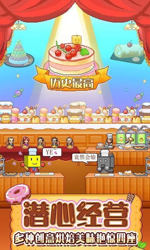 创意蛋糕店图3