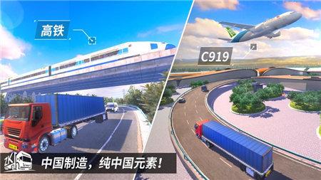 中国卡车之星图3