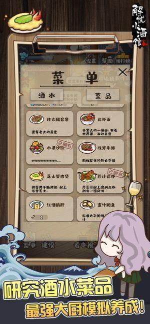 解忧小酒馆图2