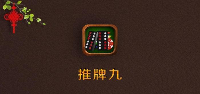 牌九游戏合集