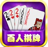 百人棋牌游戏官方版