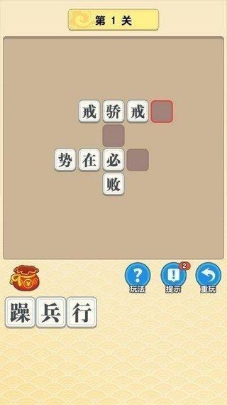 成语中举红包版图2