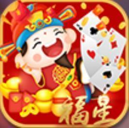 福星棋牌官方版