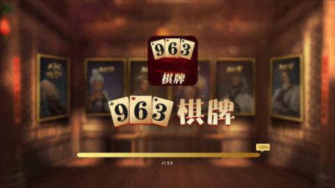 963棋牌拉斯维加斯图1
