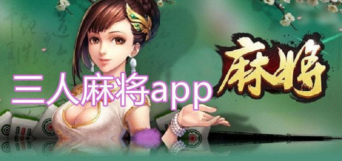 三人麻将app