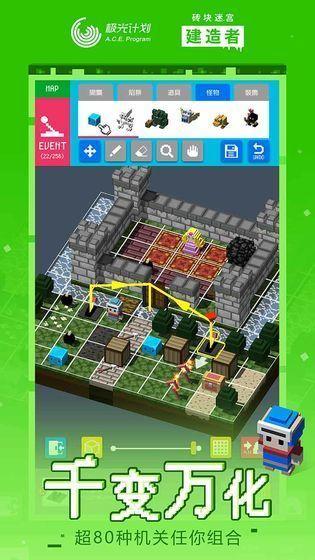 砖块迷宫建造者图3