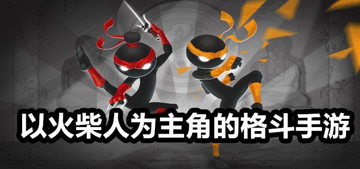 以火柴人为主角的格斗手游下载