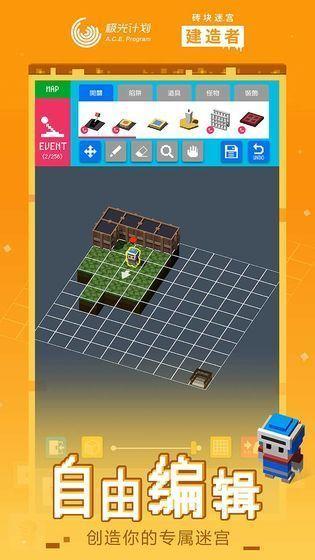 砖块迷宫建造者图4