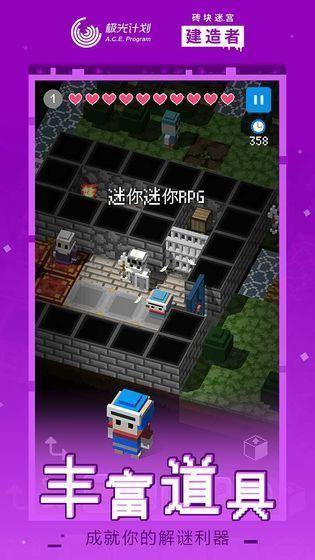 砖块迷宫建造者图1