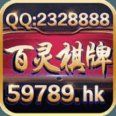 百灵棋牌2020最新版