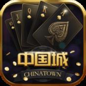 中国城棋牌2020