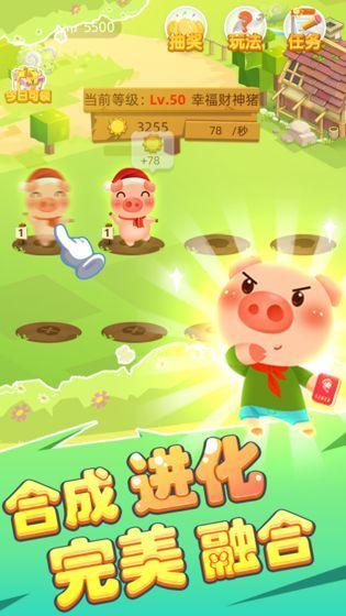 欢乐养猪场赚钱版图1