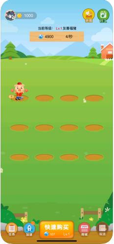 快乐养猪场红包版图2