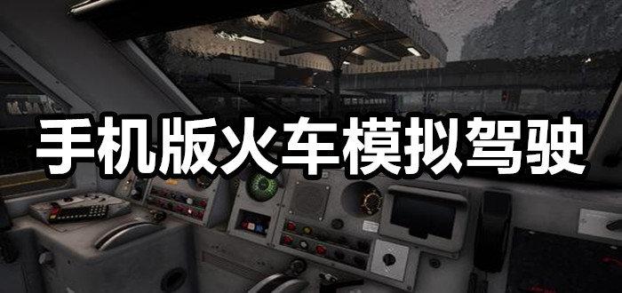 火车模拟驾驶手机版下载