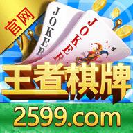 王者棋牌2599官网版