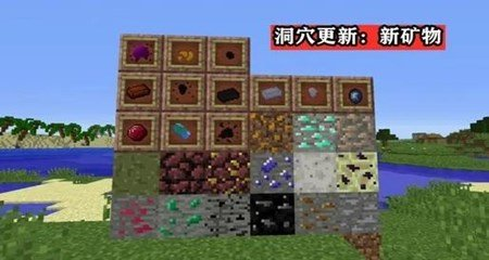 minecraft1.17正式版图2