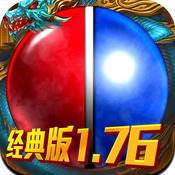 传奇1.76复古手游官网版