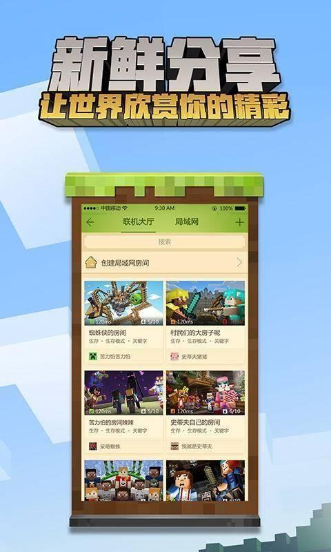 Minecraft國際版1.17圖2