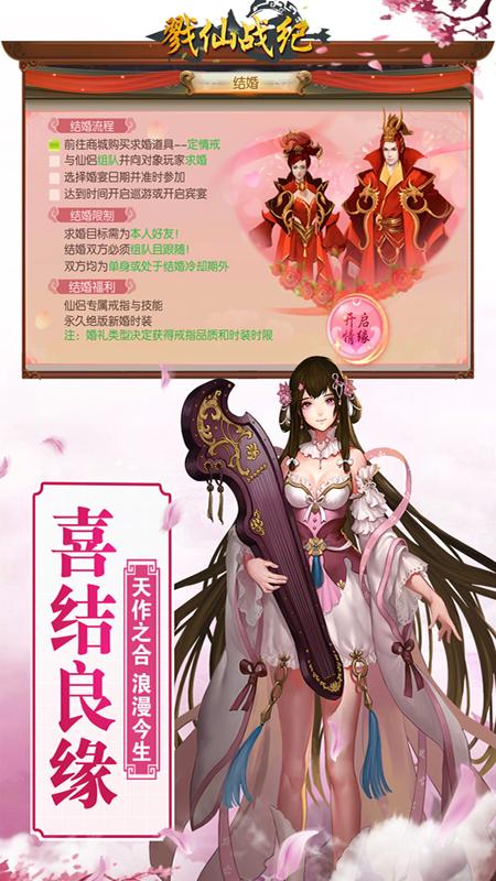 戮仙战纪图3