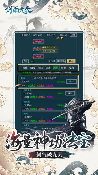 剑雨九天破解版图3