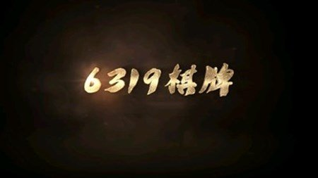 6319棋牌游戏图1