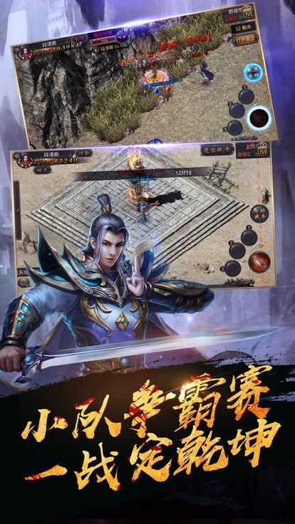 英雄合击传奇手游官网版图3
