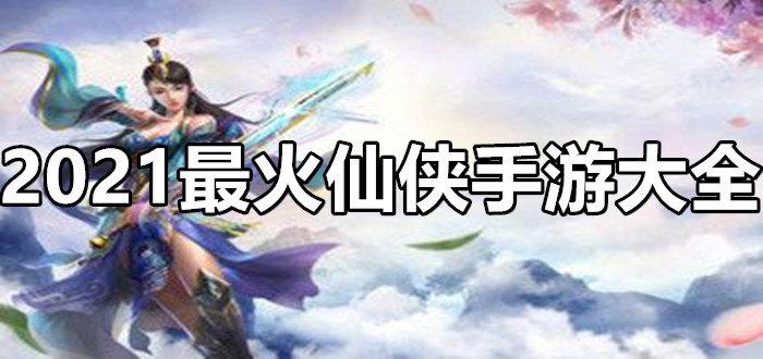 2021最火仙侠手游大全
