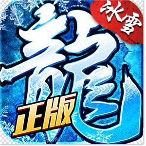 冰雪复古传奇之龙城秘境官方版