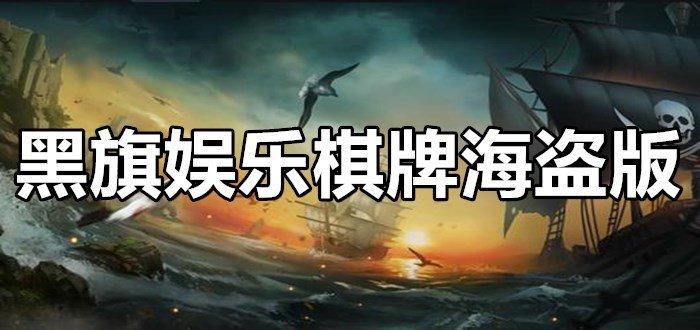 黑旗娱乐棋牌海盗版所有版本