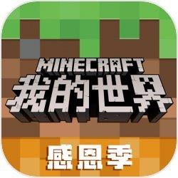 我的世界1.20中文版