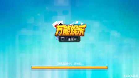 萬能棋牌4.2.3
