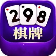 298棋牌1.1.9最新版
