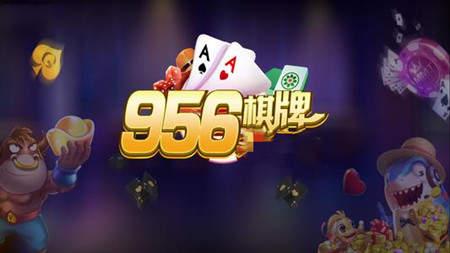 956棋牌最新官網版