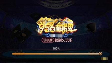 956棋牌最新官網版圖1