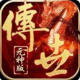 传奇世界手游元神版