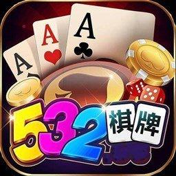 532棋牌官方版