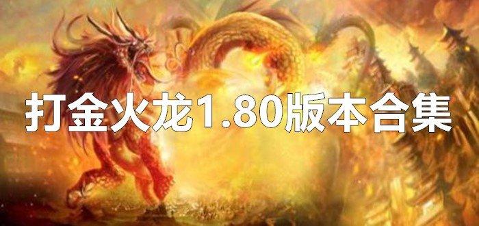 打金火龙1.80版本合集