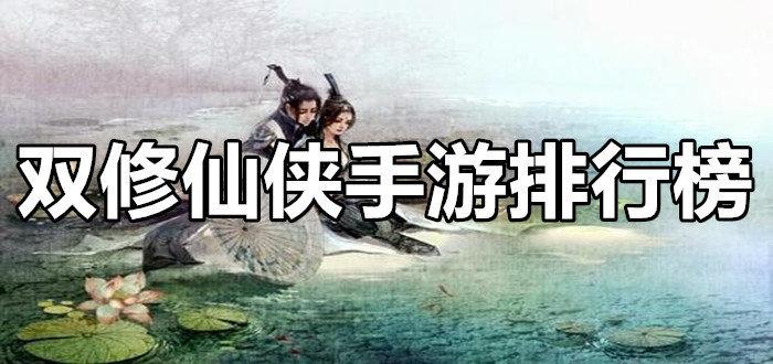 双修仙侠手游排行榜前十名