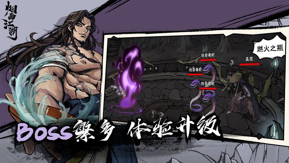 煙雨江湖抖音紅包版圖2