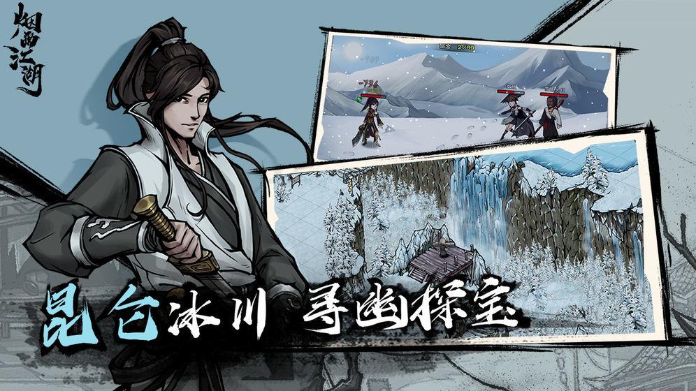 煙雨江湖抖音紅包版圖3