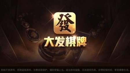 大發棋牌官網版