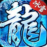 正版冰雪复古传奇手游官网版